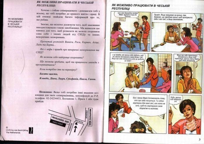Книга písek - провал сексуальної освіти (7 картинок)