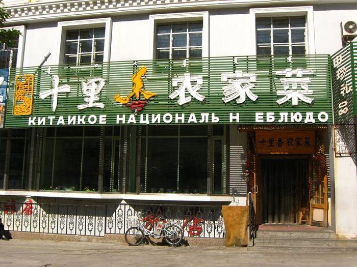 Російські вивіски в Китаї (32 фото)