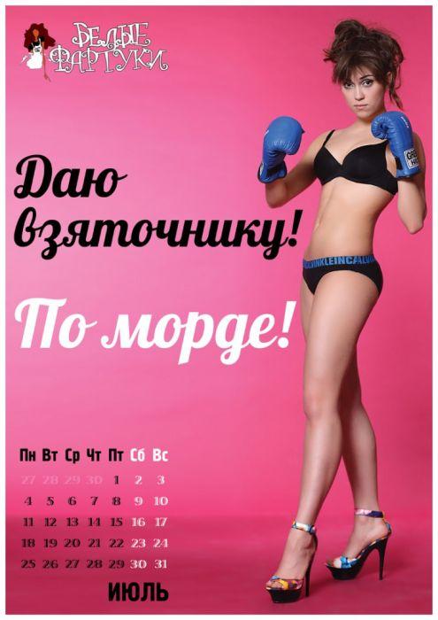 Календар Секс проти корупції (13 фото)