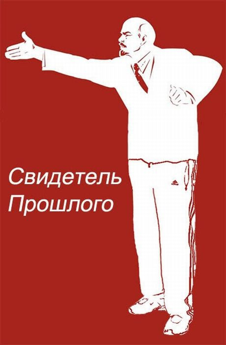 Фотожаба. Ленін (30 фото + 20 гифок)