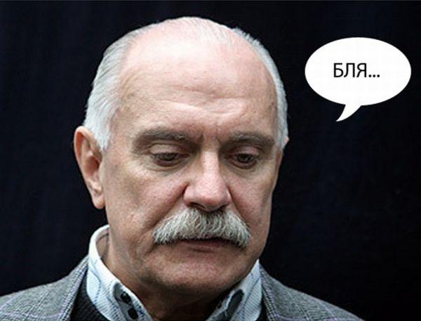 Микита Міхалков нарвався (6 фото)
