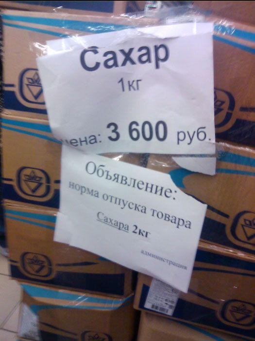 Порожні прилавки Білорусії і тиснява за валюту (29 фото)