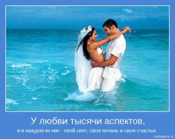 Романтичні мотиватори про кохання (30 фото)