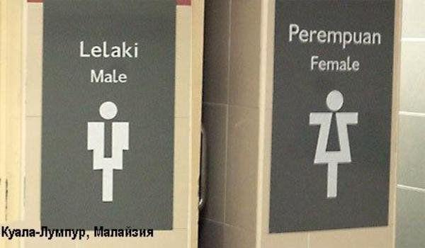 Забавні таблички WC з різних країн світу (49 фото)