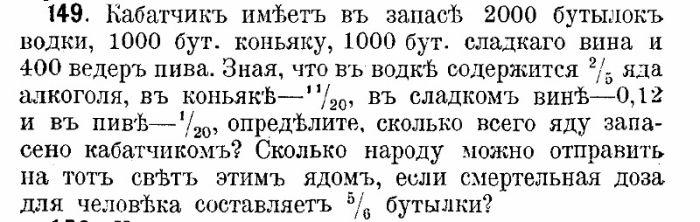 Завдання з арифметики 1914 року (7 фото)