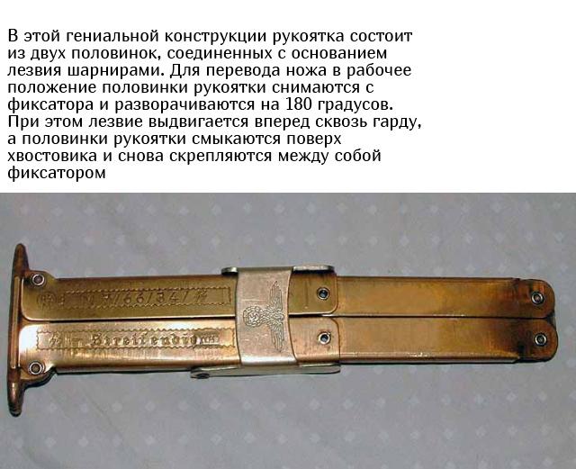 Немецкий нож «Pantographic» необычной конструкции. МиР