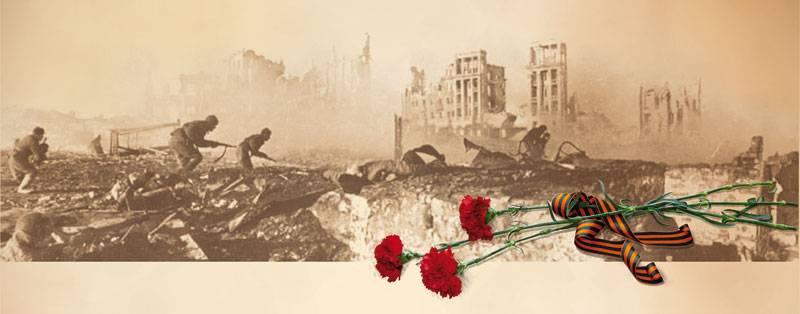 Если имя тебе — Сталинград