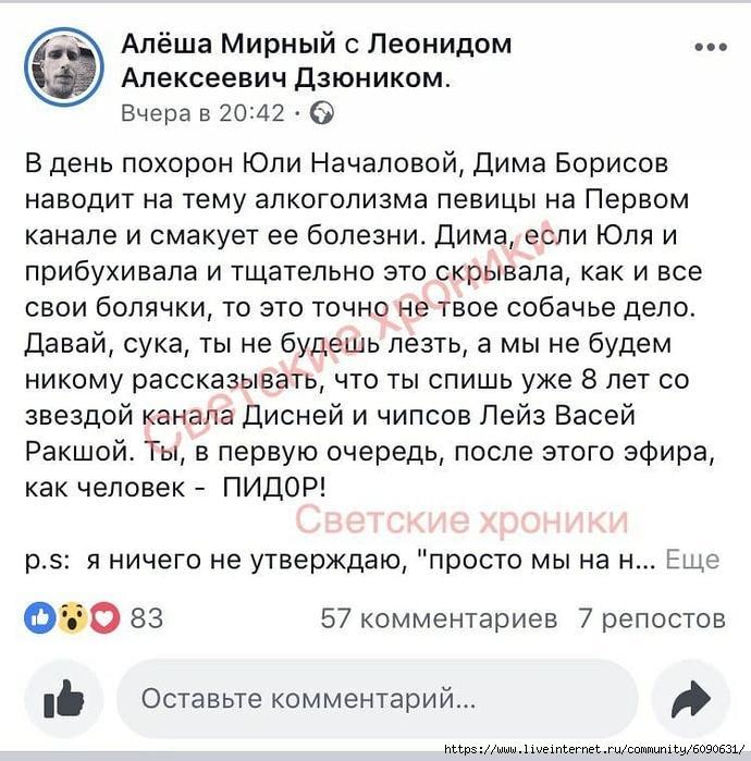У Борисова тоже есть свой скелет в шкафу Дмитрий Борисов