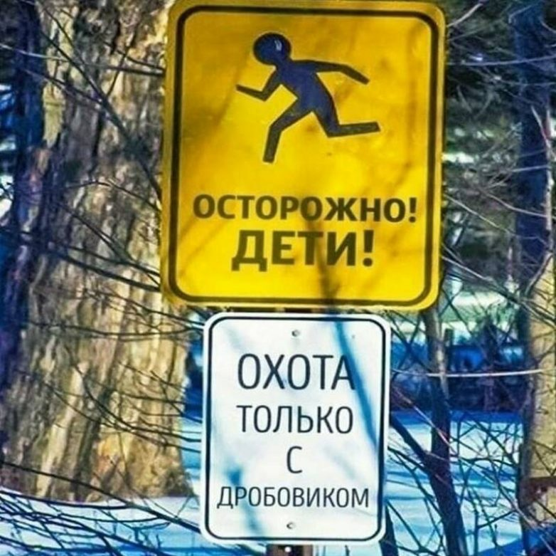 17 убойных предупреждений от всего на свете смешные картинки