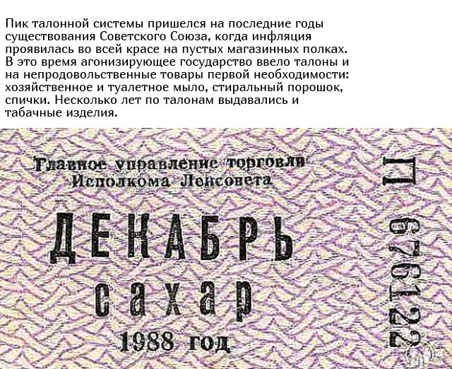 Жизнь по талонам на закате Советского Союза